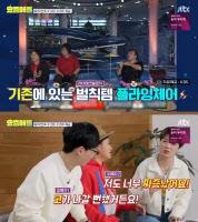 """'요즘애들' 유재석, """"플라잉체어 내 아이디어""""…김신영 """"코 나갈 뻔했다"""""""