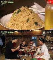 '삼시세끼' 박서준표 명란파스타+스테이크, 염정아 어깨춤 추게 만든 맛