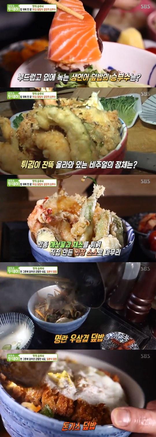 '생방송투데이' 튀김 덮밥, 여름밤 맥주를 생각나게 하는 맛