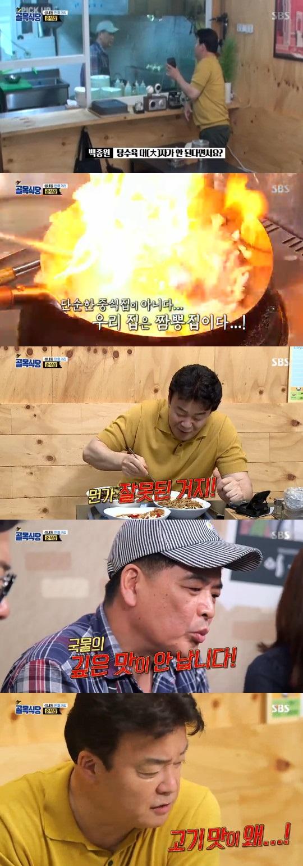 """'골목식당' 백종원, 성내동 중식당 혹평 """"솔직히 맛없다"""""""