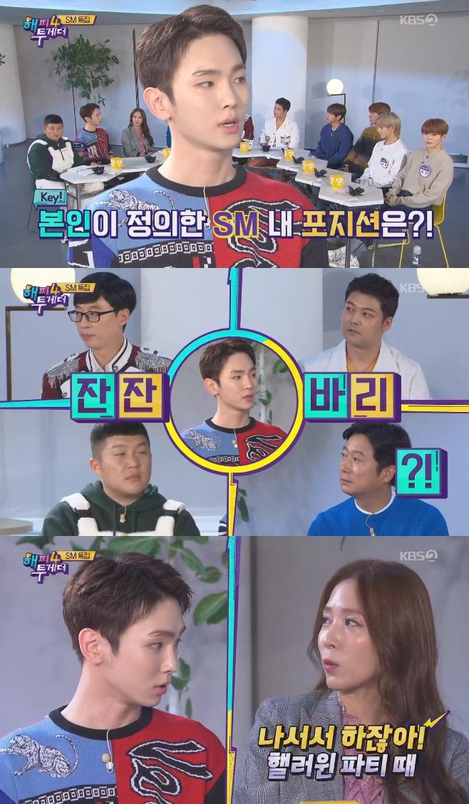"""'해투4' 샤이니 키 """"SM서 내 포지션? 잔잔바리"""" [TV온에어]"""