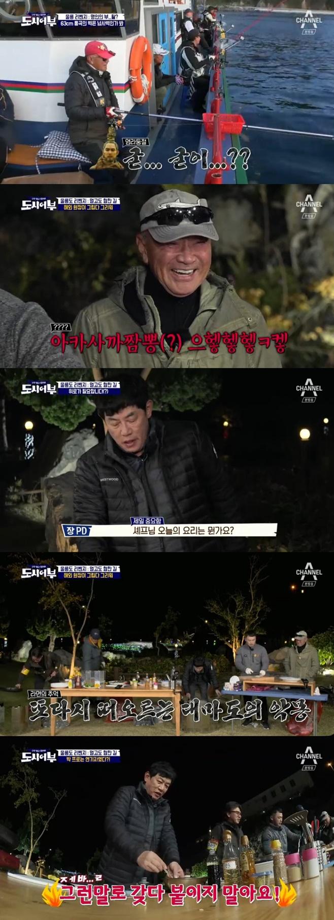 '도시어부' 이경규X이태곤, 부시리 파티 속 앙숙 대결 [TV온에어]