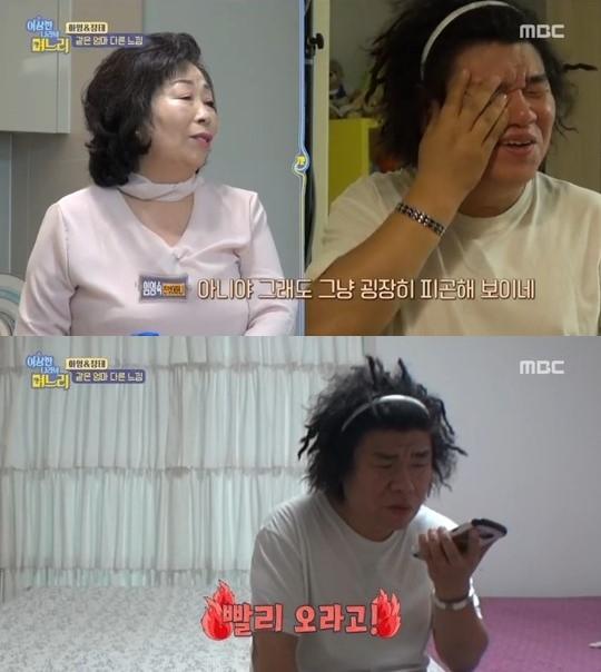 """'이나리' 오정태, 장모 깜짝 방문에 짜증 """"쉬고 있는데"""""""
