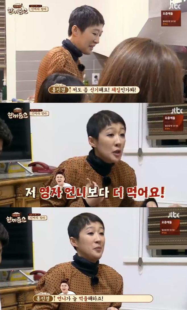 """""""이영자보다 잘 먹어""""…'한끼줍쇼', 홍진경표 '먹방'쇼 [TV온에어]"""