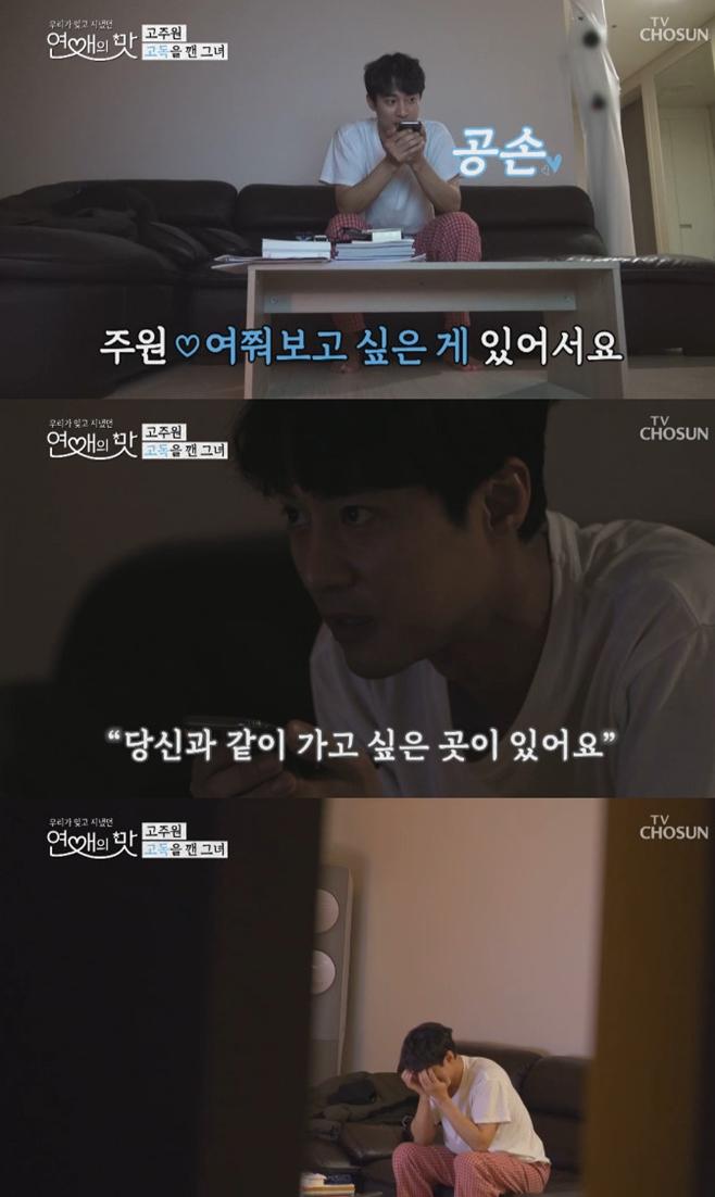 """고주원, 세상 공손한 첫 통화 """"내일 뵙기로 한 사람"""" (연애의 맛)"""