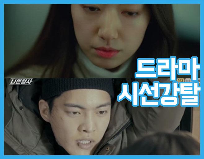 박신혜·김건우·유이, 조금씩 밝혀지는 진실 [시선강탈 드라마 Weekly]