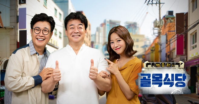 """'골목식당' 측 """"거제 편, 오늘(14일) 촬영 시작"""" [공식]"""
