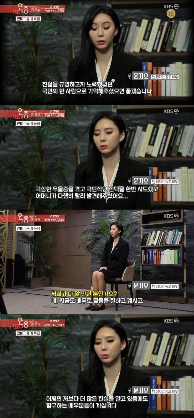 """윤지오 """"故 장자연 사건, 진실 아는데 함구하는 연예인 있다"""" 고백 [TV 온에어]"""
