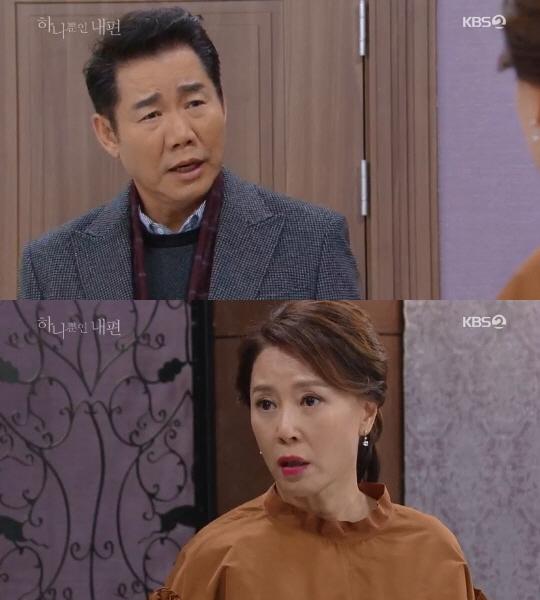 """'하나뿐인내편' 박상원·차화연, 이혼위기 """"그래 이혼해!"""" 유이 결국 쫓겨났다"""