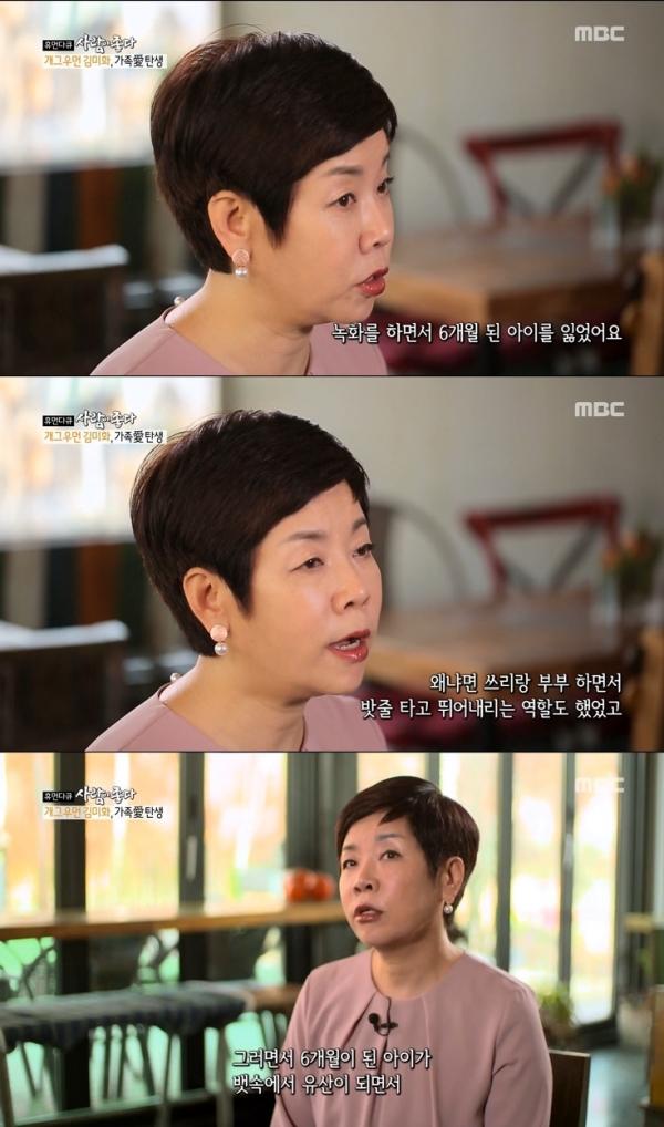 """김미화, """"전성기 시절 6개월 아기 유산"""" 고백"""