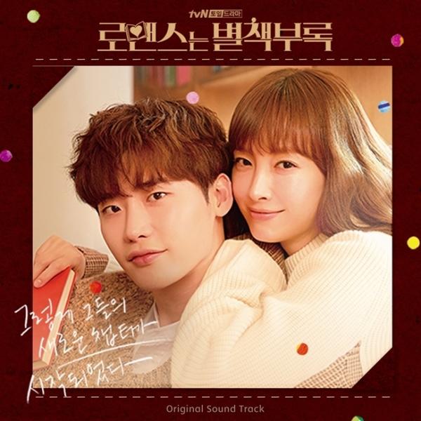 '로맨스는 별책부록' OST 합본 앨범으로 만난다…'잔나비부터 손호영까지'