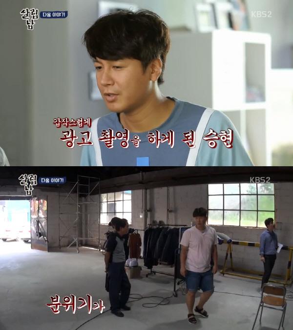 '살림남' 김승현 광고 촬영장 본 가족들 눈물?