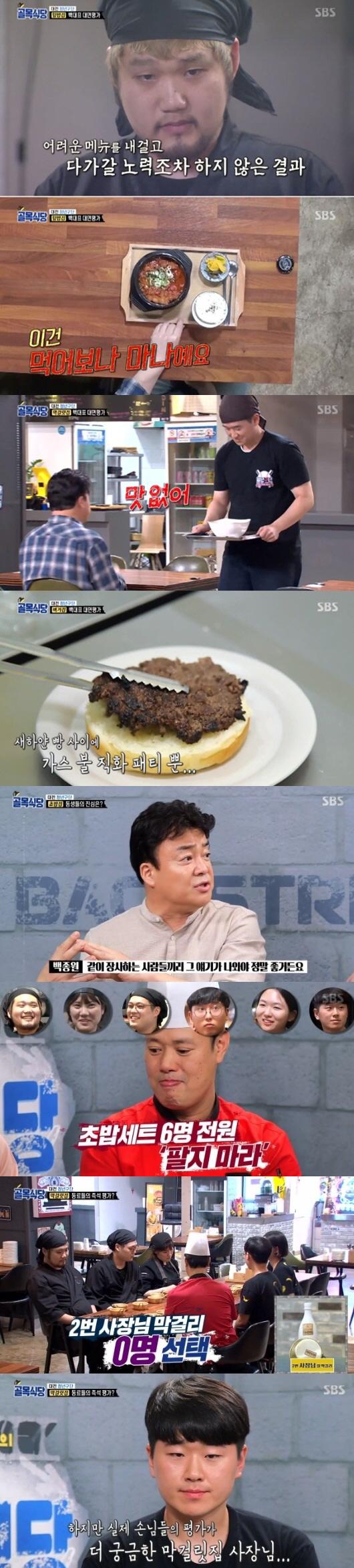 '백종원의 골목식당' 막걸리 시음회, 사장님 0표 장면 '최고의 1분'