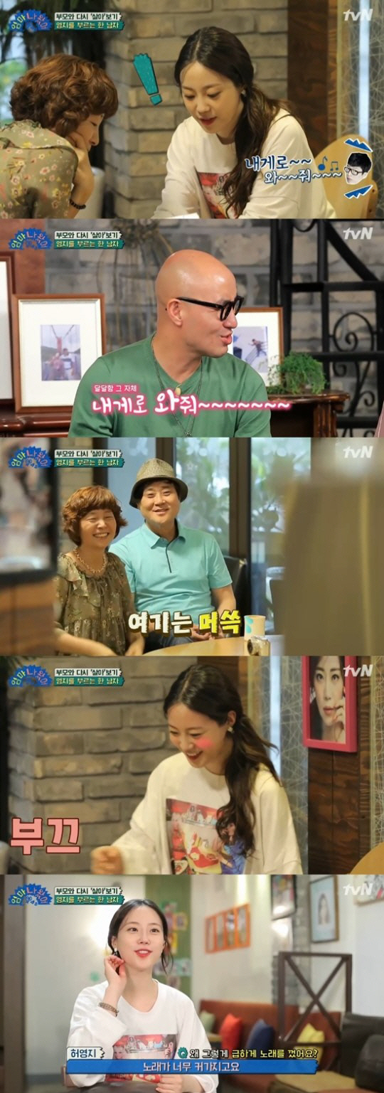 허영지 부모님 함께 간 카페에서 하현우 노래 '당황'