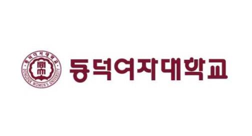 동덕여자대학교, '2019학년도 수시모집' 최초합격자 발표…합격자 유의사항은?