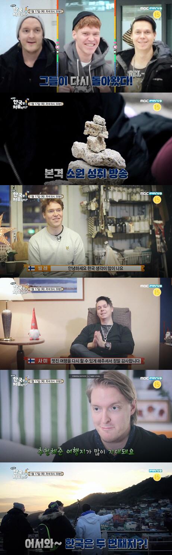 """어서와 한국은 처음이지 핀란드…""""그들이 돌아왔다!"""""""