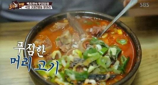"""예산소머리 국밥 가게명·위치는? """"문 여는 날도 특별… 무작정 가면 못 먹어"""""""