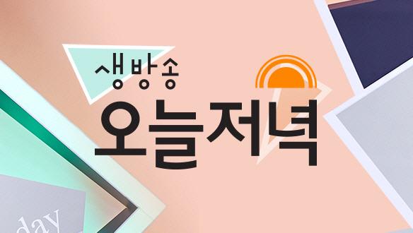 '생방송오늘저녁' 북어 코다리 조림·해물 갈비 짬뽕·메밀국수