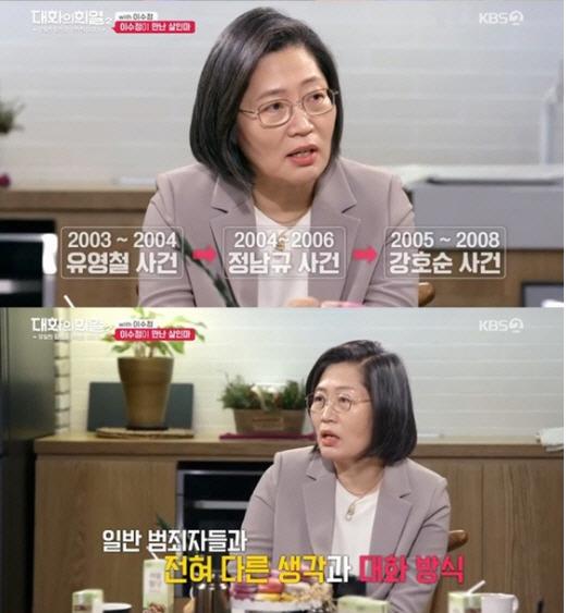 이수정 오싹하게 한 연쇄살인범 정남규의 범행 동기는?