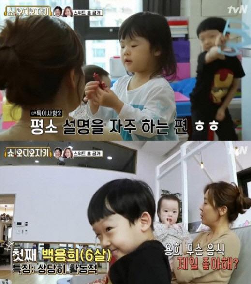 '쇼오디오자키'소유진 집 공개 '삼남매 육아와 방송 준비까지'