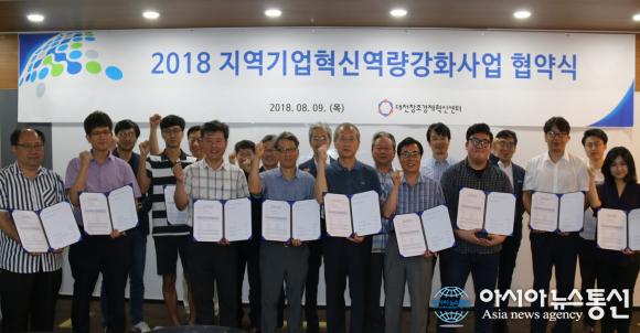 대전혁신센터, 첨단센서 산업의 견인차 역할 이어간다