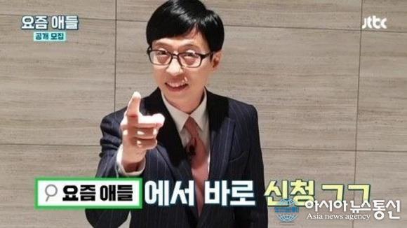 '요즘애들' 유재석, '10년뒤에 예능 못할 듯'...무한도전은?