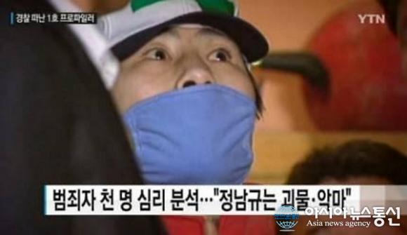 """""""영화 '목격자' 모티브"""" 연쇄살인범 정남규, """"천 명 채워야 하는데 잡혀서 억울하다"""" 나이 40에 자살"""