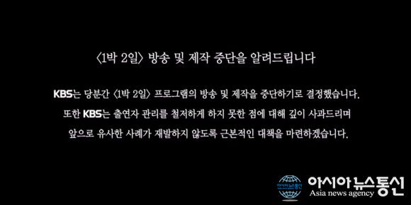 출연자 관리 실패한 KBS, 근본적 대책 가능할까?
