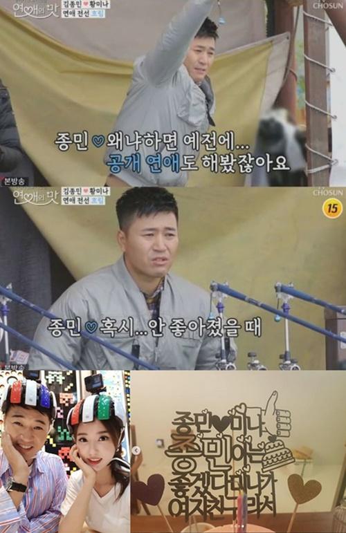 """김종민, 공개연애 가능성 있을까…황미나 SNS서 """"미나가 여자친구라 좋겠다"""" 애정표현"""