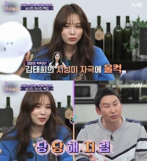 """'인생술집' 윤소희, 충격받아 공부 시작? """"선생님 농담도 100% 필기해"""" 공부 비결"""