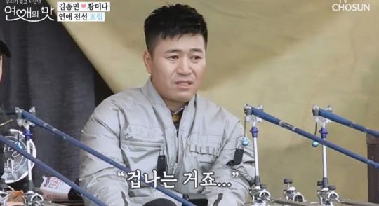 김종민이 황미나와 '공개연애' 망설였던 속깊은 이유 (영상)