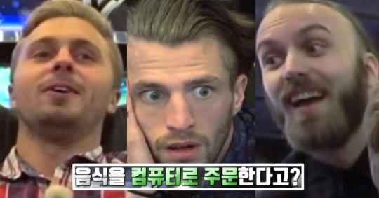 """""""컬쳐쇼크"""" 한국 PC방 처음 방문한 스웨덴 사람들의 현실 반응"""