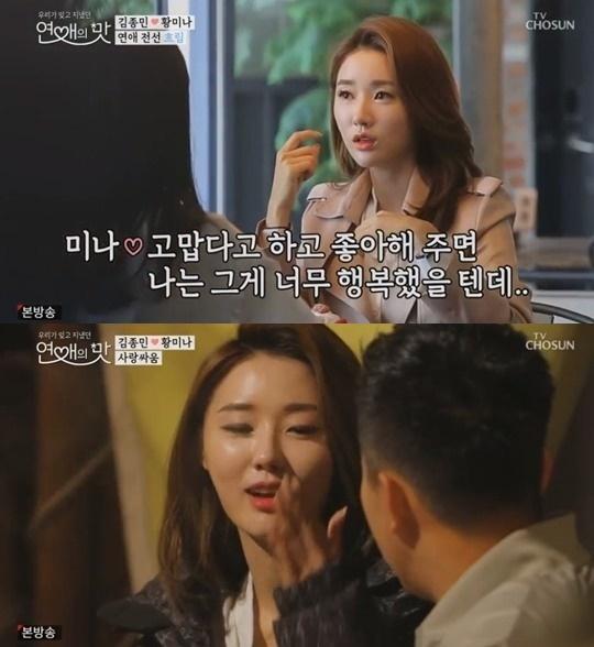 황미나♥김종민, 이 커플 어찌 될까…황미나, SNS에 김종민 노래 홍보하고 방송에선 진심 고백