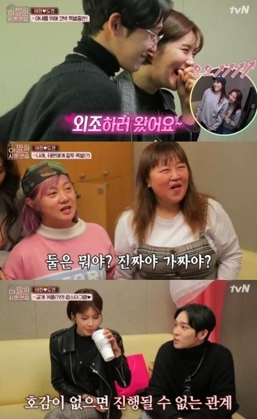 남태현·장도연 심쿵 로맨스+김자한 단아한 매력, '아찔한 사돈연습' 시선몰이