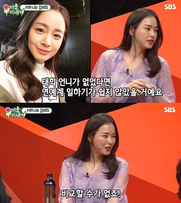 """'미운우리새끼' 이하늬 """"김태희 덕분에 연예계 데뷔…은인 같은 언니"""""""