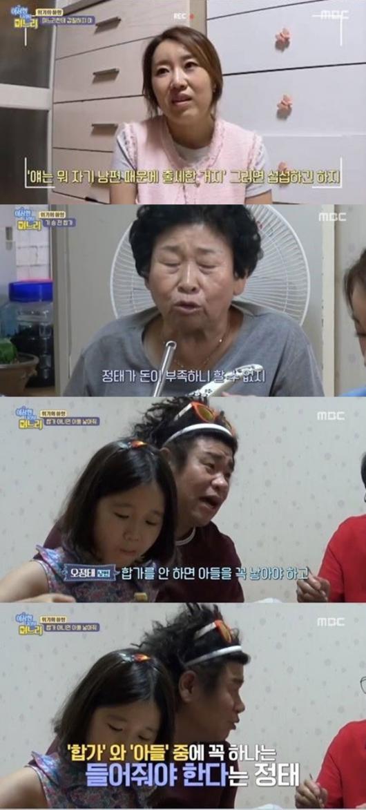 """'이상한 나라의 며느리' 오정태, 장모님 방문에 '불쾌'…""""아들 안 낳으면 합가한다더니"""""""