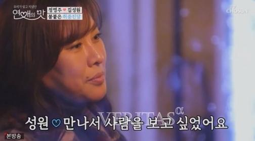 """'연애의 맛' 정영주, 김성원 """"결혼도 하고 애도 있다는 것 알고있었다"""""""