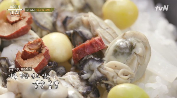 12월 제철음식 '바다의 우유' 굴, '수미네반찬' 어리굴젓·굴밥·굴국 만드는 법