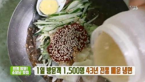 '생방송투데이' 매운냉면 43년 전통 맛집 화제…하루 방문객만 1500명 '위치는?'