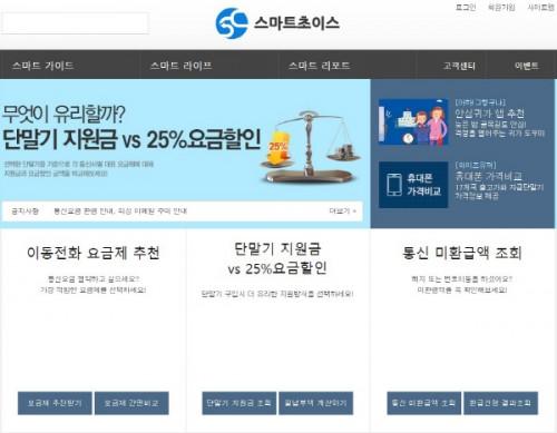 스마트초이스, 이용자 폭주로 홈페이지 마비…서비스 조회 가능 시간은?