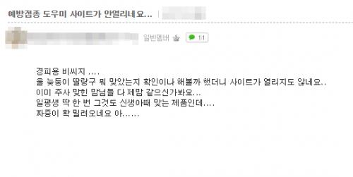 """예방접종도우미사이트, BCG 경피용 확인 접속자 폭주…맘카페 원성↑ """"일생에 딱 한번 맞는 제품인데…"""""""