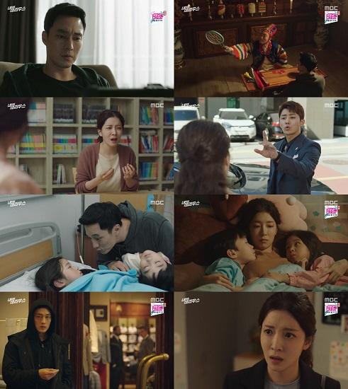 역시 소지섭...MBC '내 뒤에 테리우스' 수목극 1위...시청률 8.25%