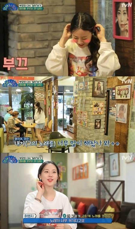 """'엄마 나 왔어' 허영지, 카페서 남자친구 하현우 노래 나오자 """"꺼야겠다"""" 왜?"""