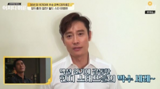 """이병헌 """"정두홍은 정말 대단한 사람"""""""