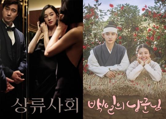 [주간VOD-10월 2주] 영화-'상류사회' 1위 등극, 방송-신작 '백일의 낭군님' 2위로 진입