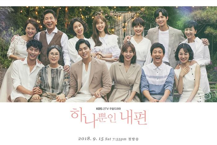 1월 13일 지상파 시청률 순위, 1위 최수종X유이 '하나뿐인 내편'..2위 '미우새'