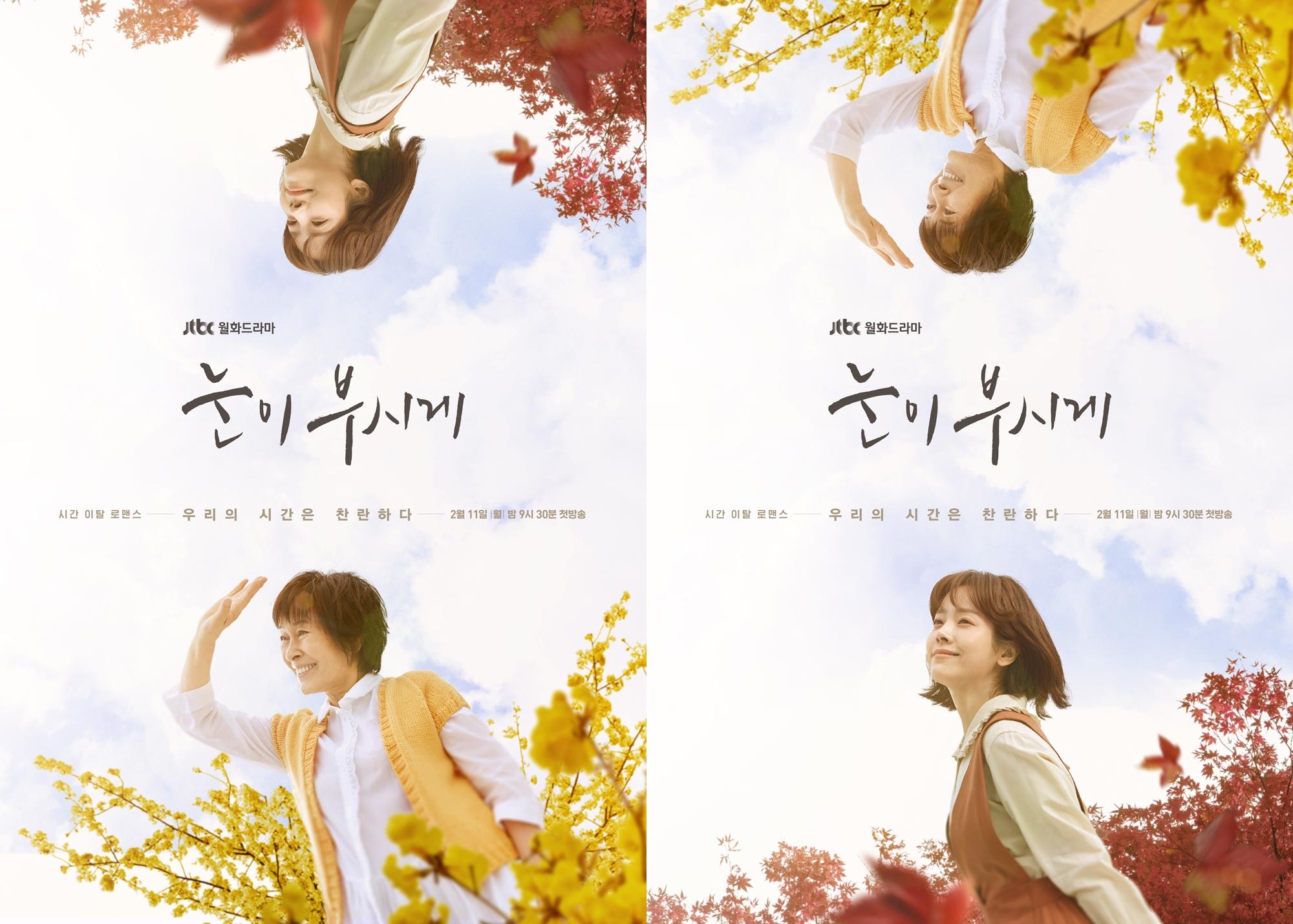 '눈이 부시게', 김혜자X한지민 감성 시너지..2차 티저 포스터 공개 '기대감↑'