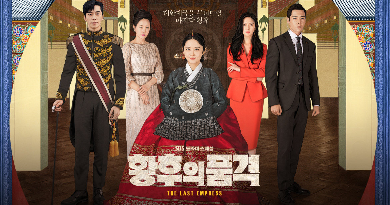 2월 13일 지상파 시청률, 장나라X최진혁X신성록 '황후의 품격' 수목극 1위