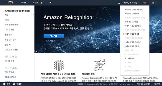 AWS, 아마존 레코그니션 서울 리전 출시