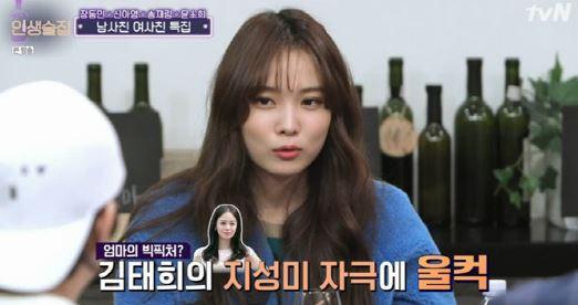 """'인생술집' 윤소희, 김태희 때문에 카이스트 진학? """"초등학교 때 충격받아"""""""